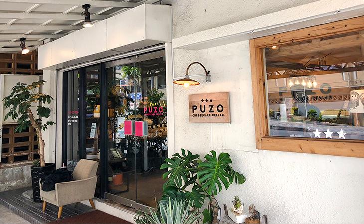 プーゾチーズケーキセラー小禄ラボ店