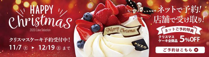 PUZOクリスマスケーキ